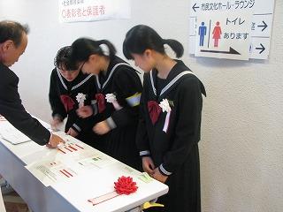 11月23日(土) 市青少年健全育成大会